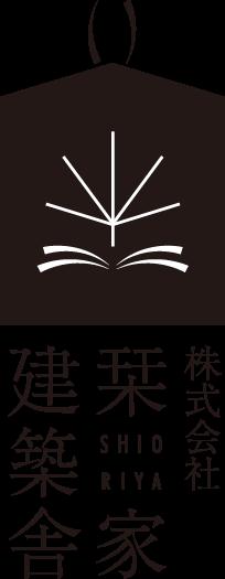 株式会社栞家建築舎