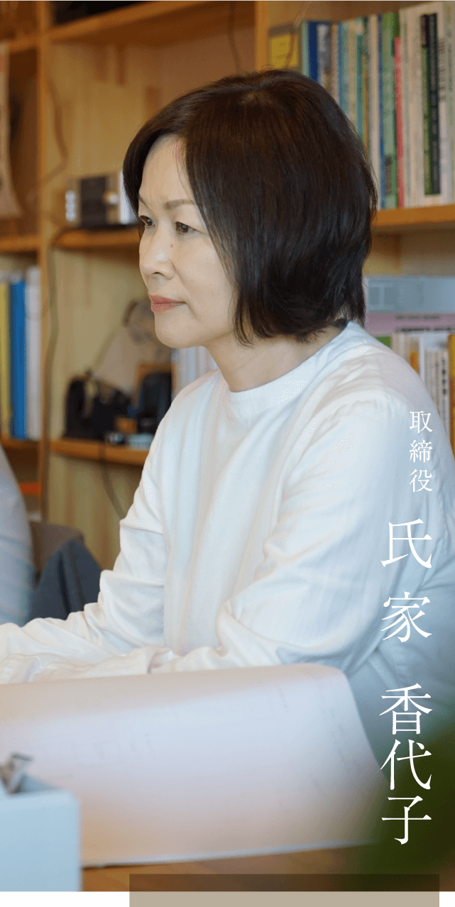 取締役 氏家 香代子